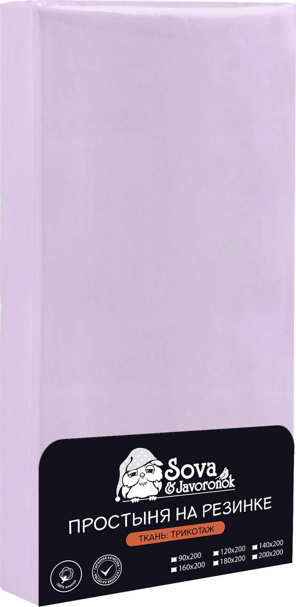 Простыня Sova & Javoronok, 28030118632, сиреневый, 180x200 простыня на резинке sova