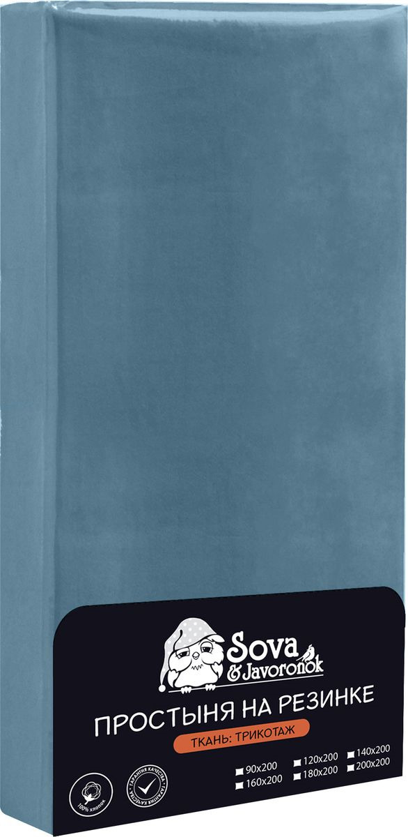 Простыня Sova & Javoronok 120x200 синий простыни alvitek простынь трикотажная на резинке лавандовый 120 200 20 см