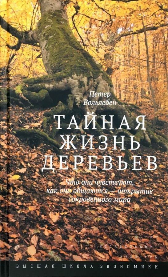Петер Вольлебен Тайная жизнь деревьев. Что они чувствуют, как они общаются - открытие сокровенного мира