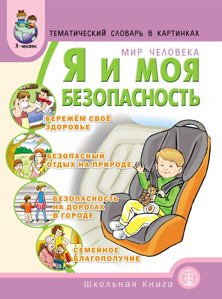 Я и моя безопасность: дома, на улице, на природе (правила безопасного поведения ребенка). Тематический словарь в картинках: Мир человека