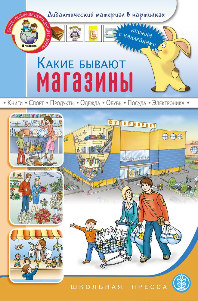Какие бывают магазины (Супермаркет. Продукты. Одежда. Посуда. Мебель. Цветы и т.д.). Серия Познание окружающего мира