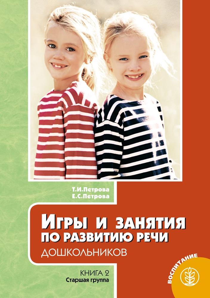 Петрова Т.И. Игры и занятия по развитию речи дошкольников. Кн. 2. Старшая группа ДОУ