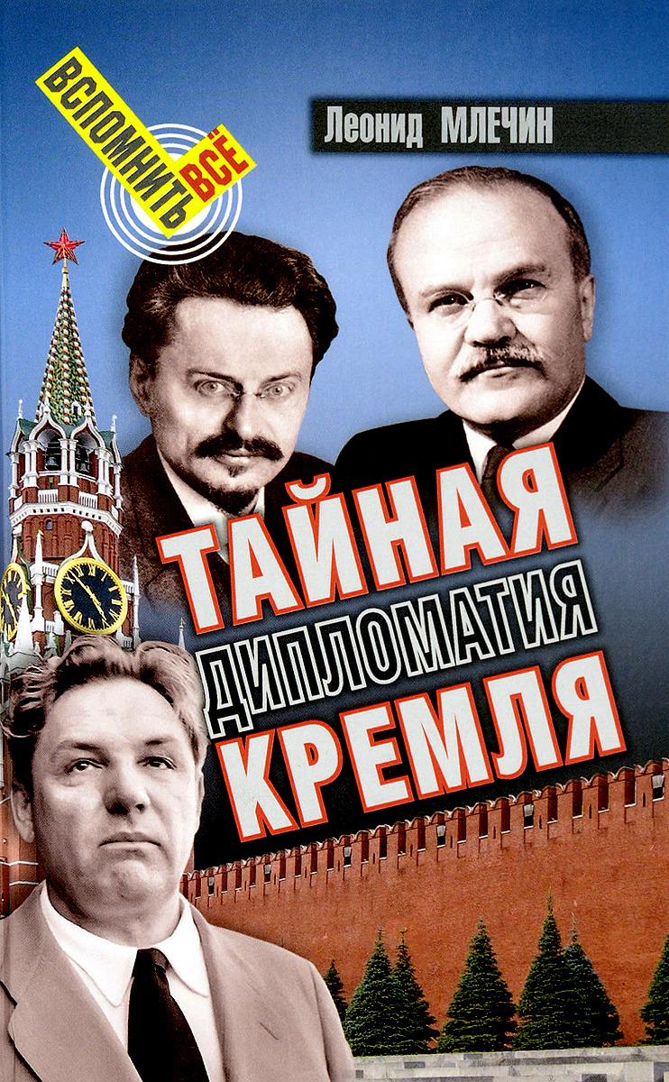 Леонид Млечин Тайная дипломатия Кремля