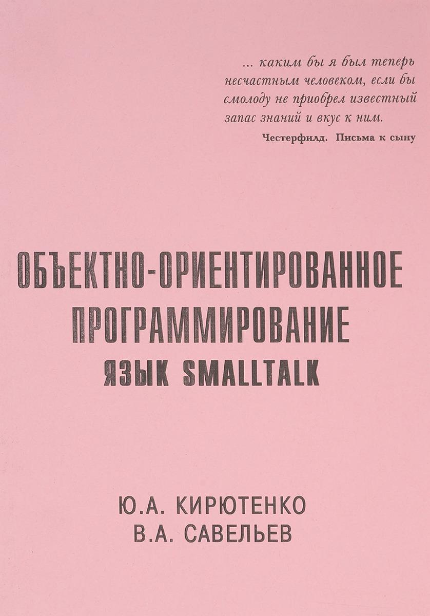 Объектно-ориентированное программирование. Язык Smalltalk