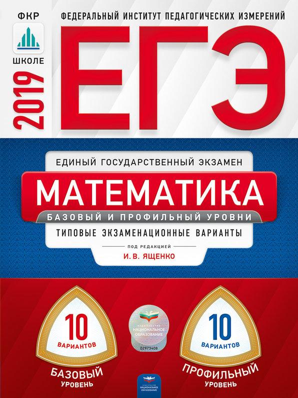 Под редакцией И.В. Ященко ЕГЭ-2019. Математика. Базовый и профильный уровни: типовые экзаменационные варианты: 20 вариантов