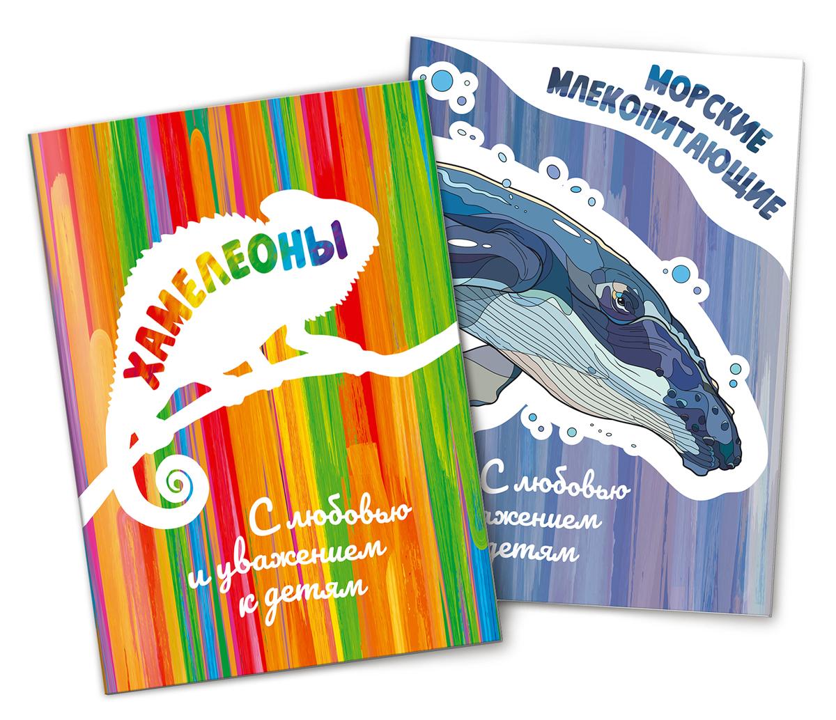 Раскраска Солнышко Арт набор Хамелеоны и Морские Млекопитающие
