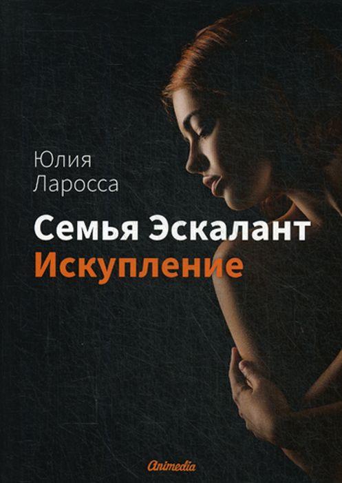 Юлия Ларосса Семья Эскалант. Книга 2. Искупление