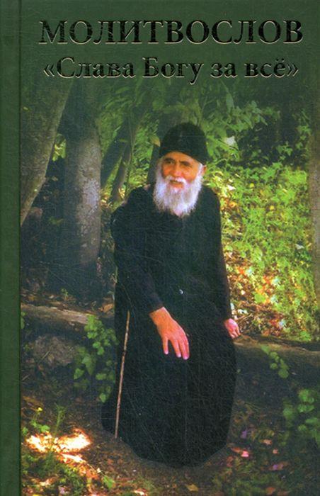 Молитвослов Слава Богу за все православный молитвослов слава богу за все