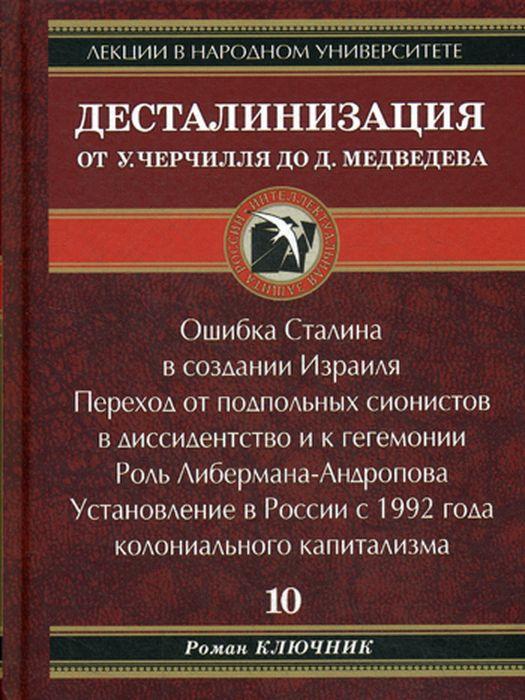 Роман Ключник Десталинизация от У. Черчиля до Д. Медведева