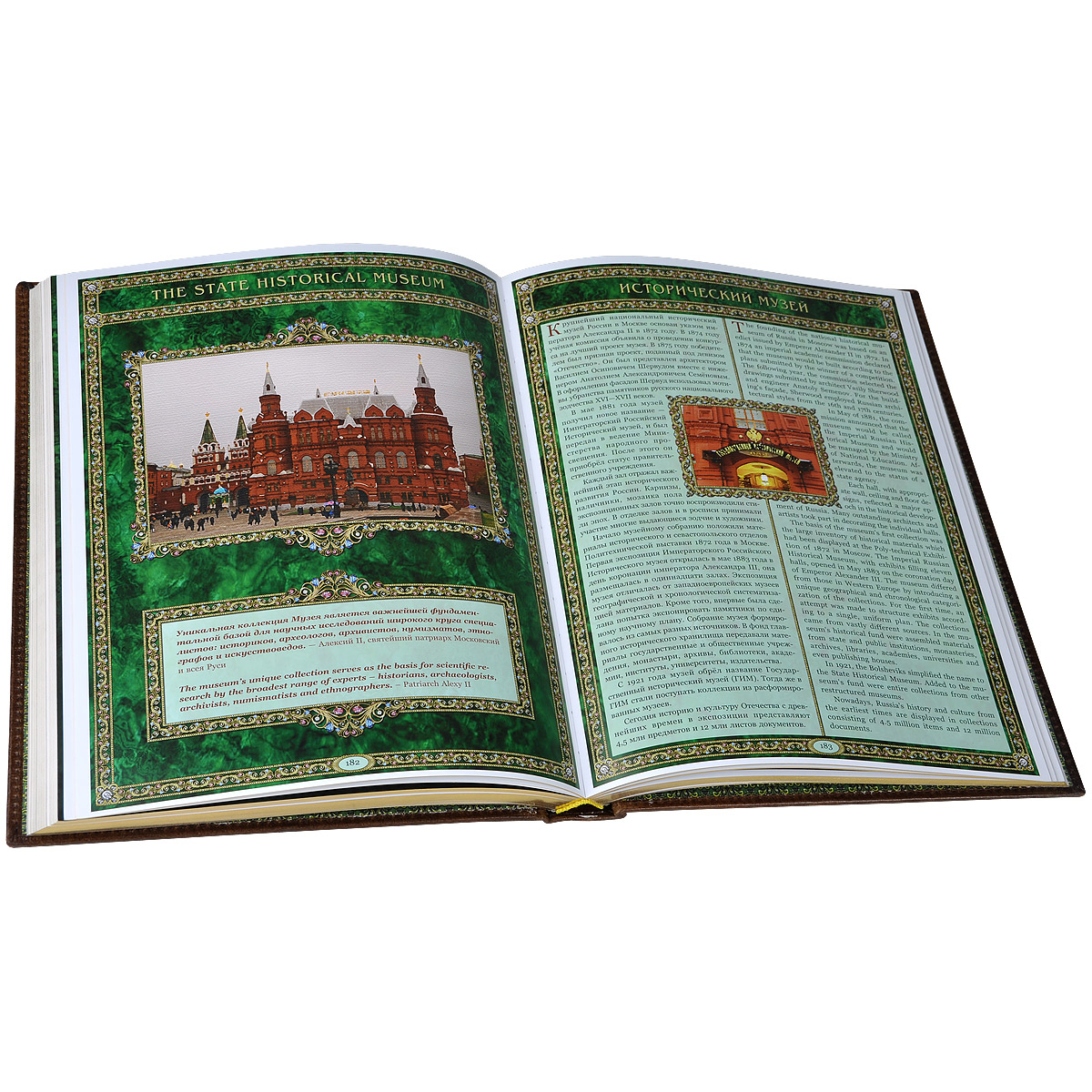 Достояние России (подарочное издание)