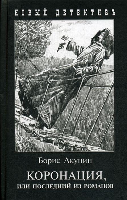 Акунин Борис Коронация, или Последний из романов