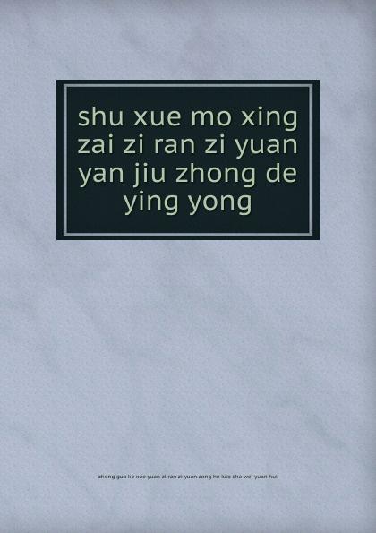 shu xue mo xing zai zi ran zi yuan yan jiu zhong de ying yong three yuan