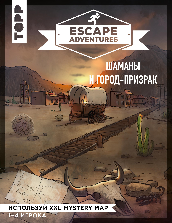 Escape Adventures. Шаманы и город-призрак