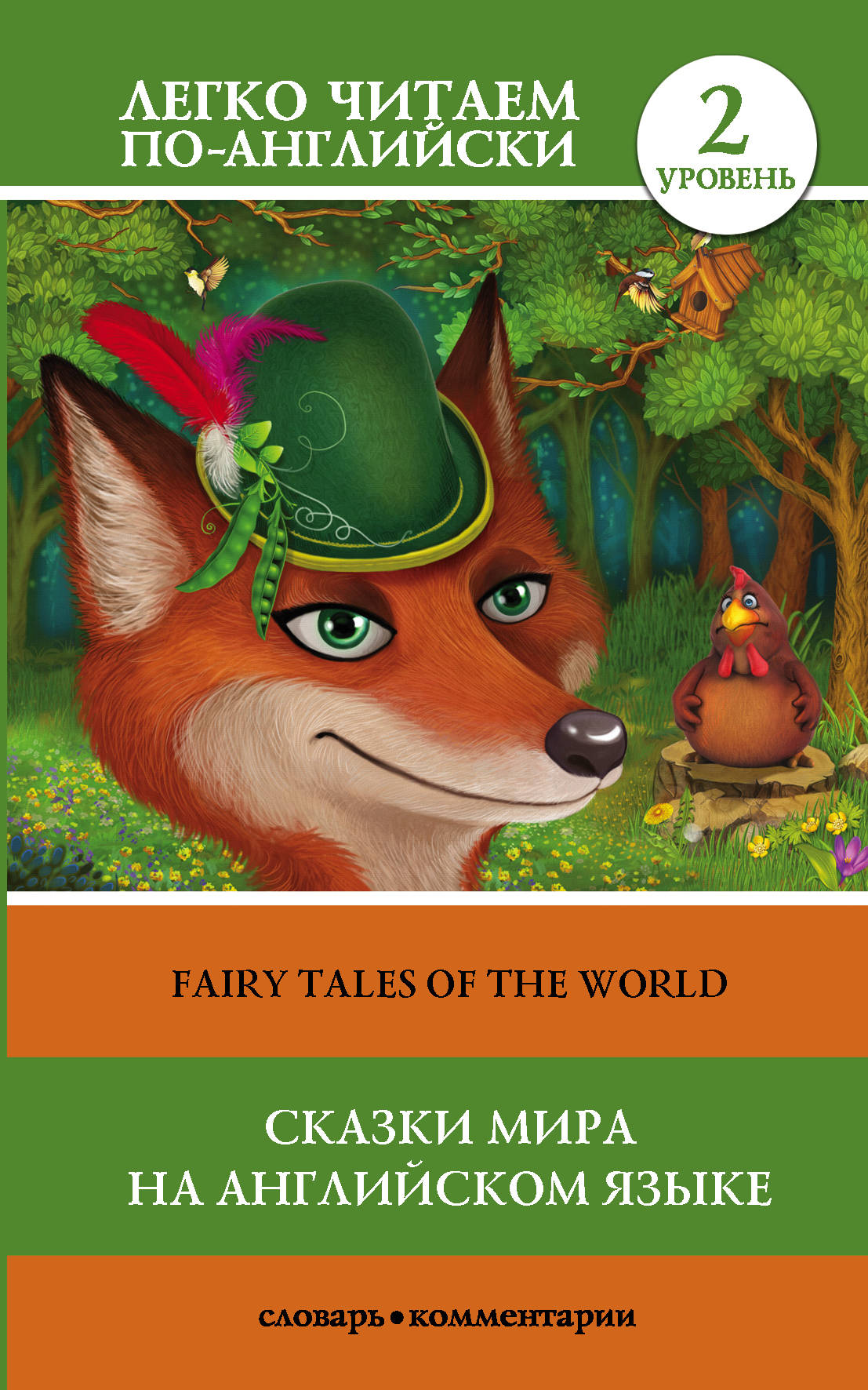 Fairy Tales of the World / Сказки мира на английском языке. Уровень 2 читаем на английском часть 2 сказки