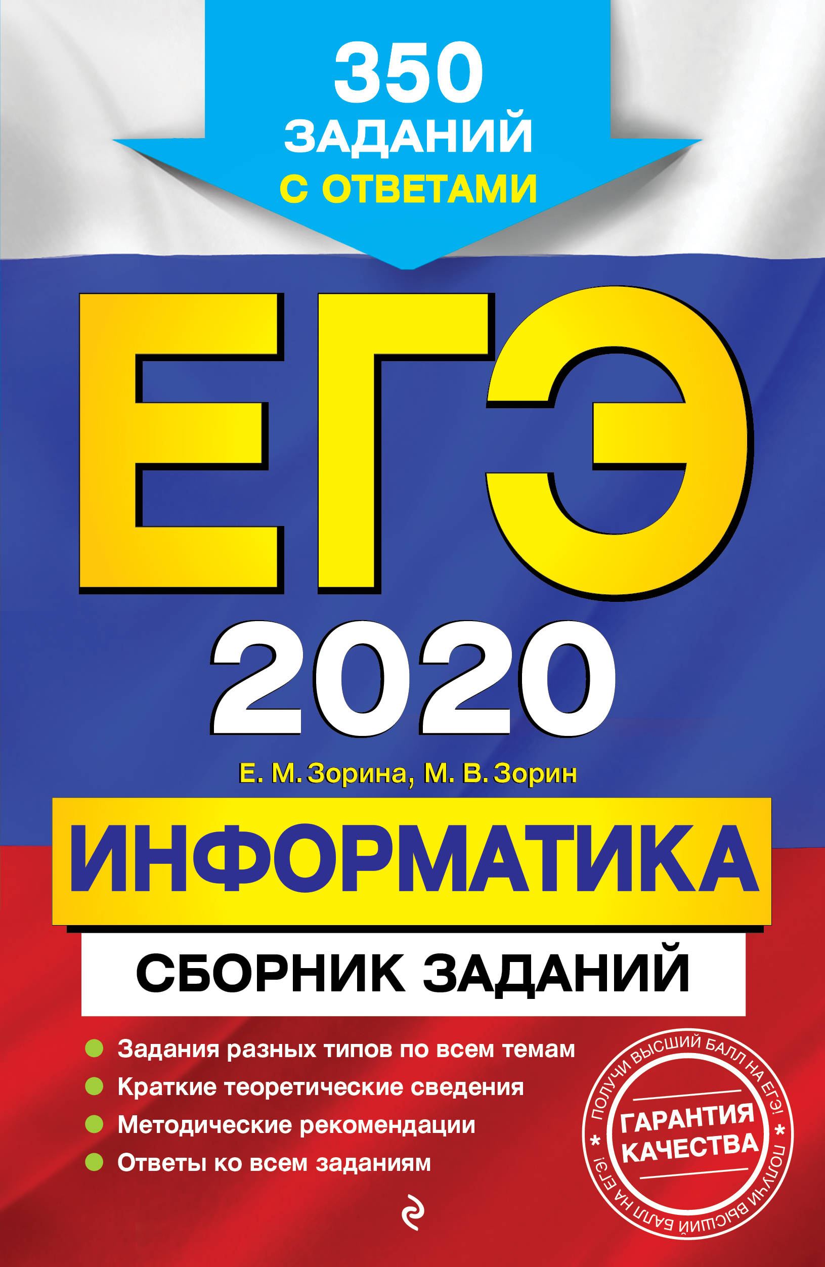 Е. М. Зорина, М. В. Зорин ЕГЭ-2020. Информатика. Сборник задани зорина е м егэ 2019 информатика сборник заданий 350 заданий с ответами