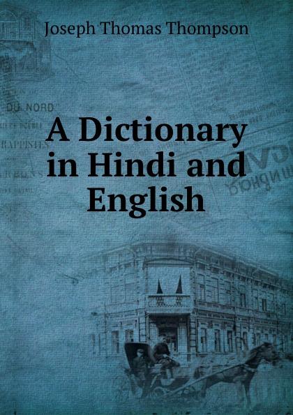 A Dictionary in Hindi and English