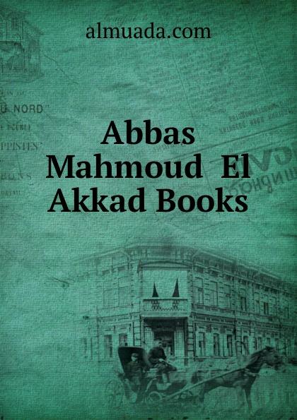 Abbas Mahmoud  El Akkad Books.