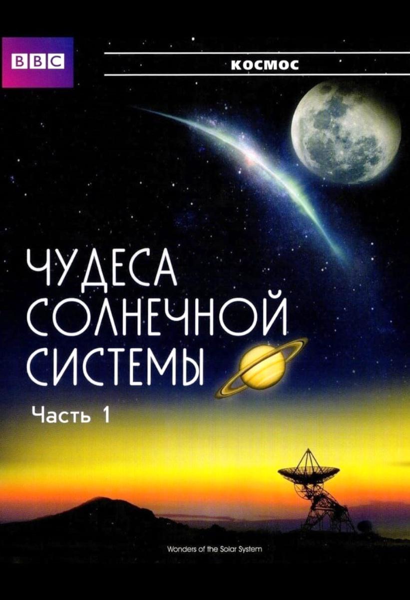 BBC: Чудеса Солнечной системы. Часть 1