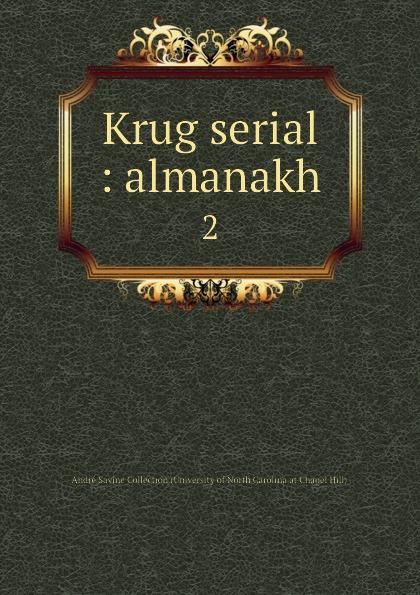 André Savine Collection Krug serial : almanakh. 2