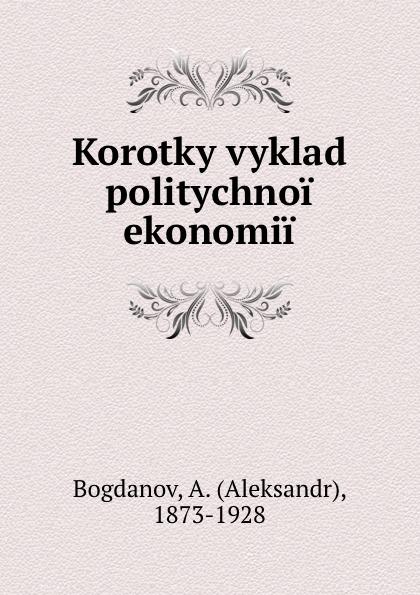 Aleksandr Bogdanov Korotky vyklad politychnoi ekonomii