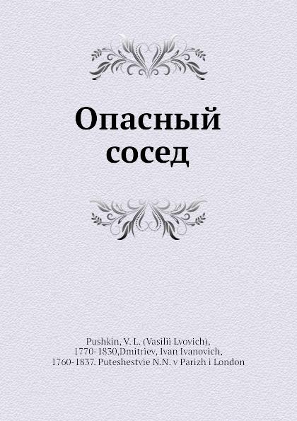И. И. Дмитриев, В.Л. Пушкин Опасный сосед