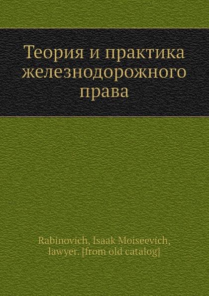 И.М. Рабинович Теория и практика железнодорожного права