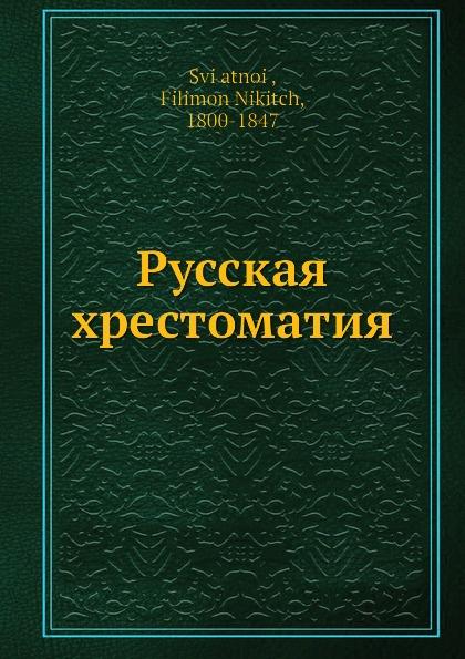 Русская хрестоматия