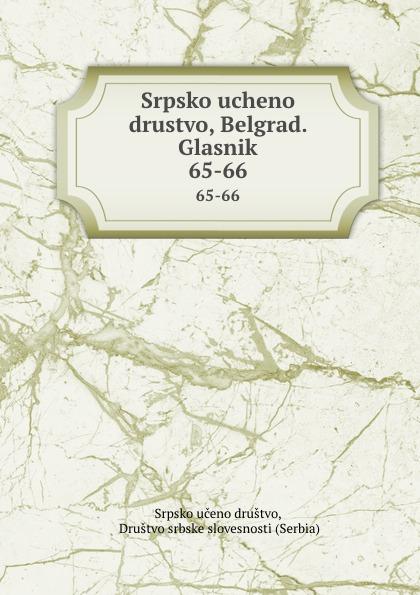 Srpsko učeno društvo Srpsko ucheno drustvo, Belgrad. Glasnik. 65-66 srpsko učeno društvo srpsko ucheno drustvo belgrad glasnik 69 70