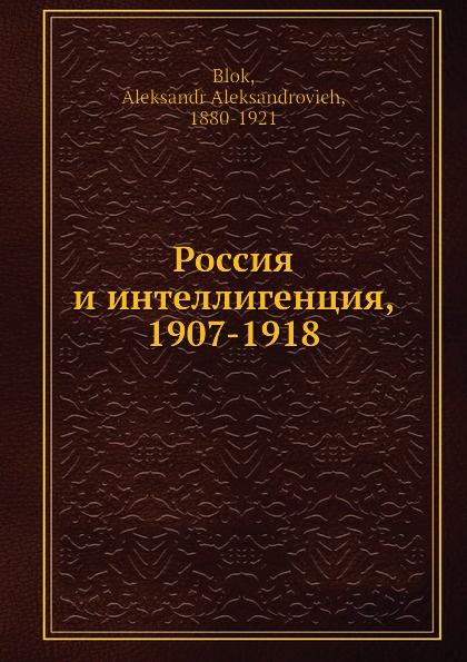 Россия и интеллигенция, 1907-1918
