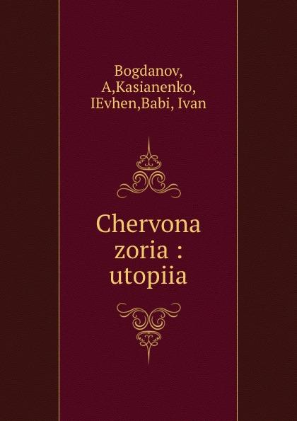 A. Bogdanov Chervona zoria : utopiia