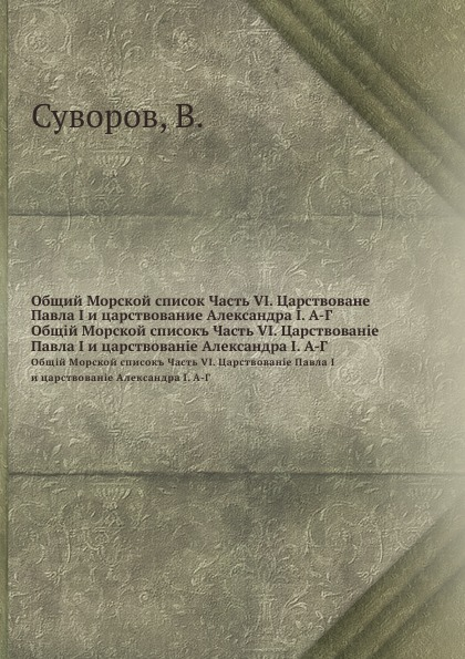 Общий Морской список Часть VI. Царствоване Павла I и царствование Александра I. А-Г
