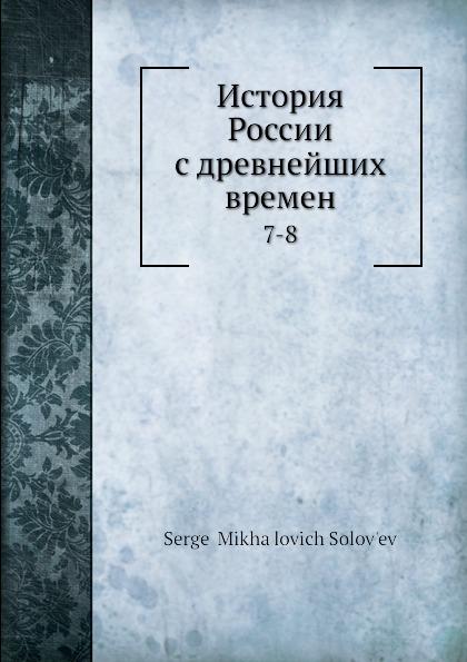С. М. Соловьёв История России с древнейших времен. 7-8