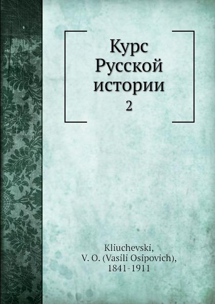 В. О. Ключевский Курс Русской истории. 2