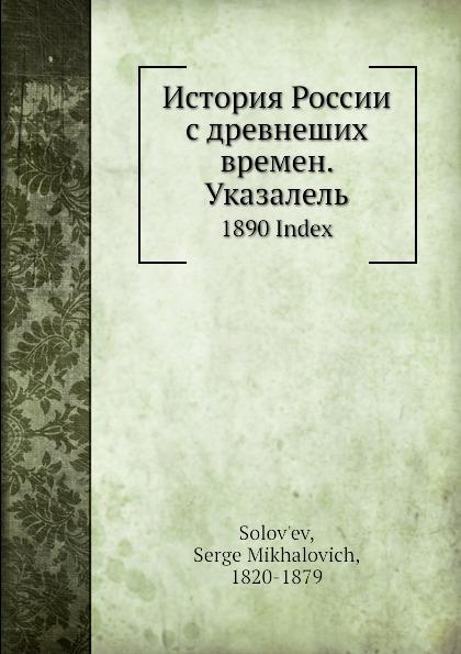 С. М. Соловьёв История России с древнеших времен. Указатель. 1890