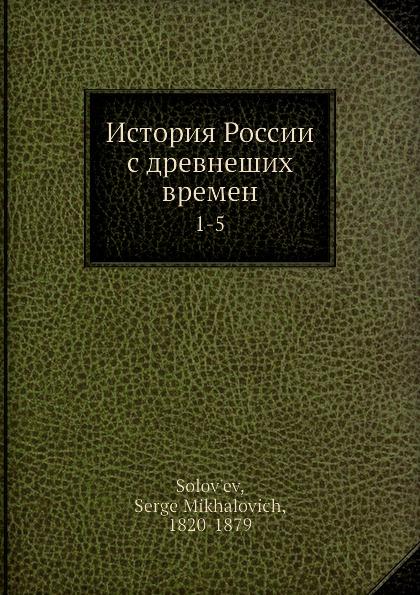 С. М. Соловьёв История России с древнеших времен. 1-5