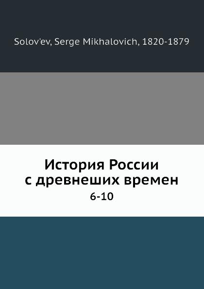 С. М. Соловьёв История России с древнеших времен. 6-10