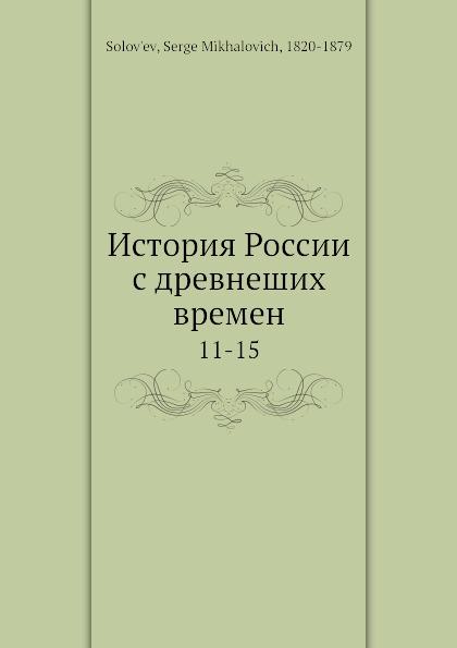 С. М. Соловьёв История России с древнеших времен. 11-15