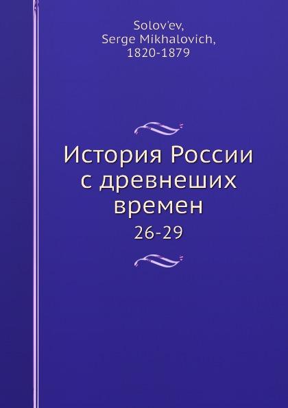 С. М. Соловьёв История России с древнеших времен. 26-29