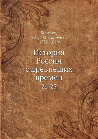 С. М. Соловьёв История России с древнеших времен. 21-25