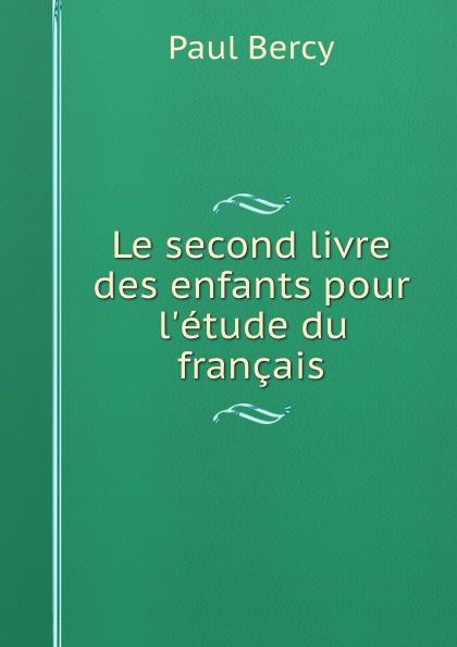 Фото - Paul Bercy Le second livre des enfants pour l.etude du francais jean paul gaultier le male
