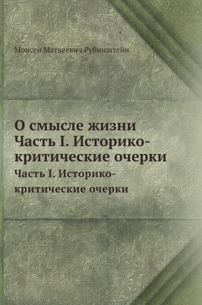 М.М. Рубинштейн О смысле жизни. Часть I. Историко-критические очерки