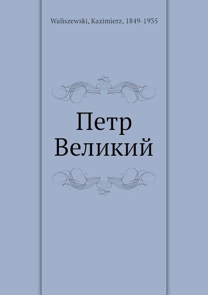 К. Василевский Петр Великий