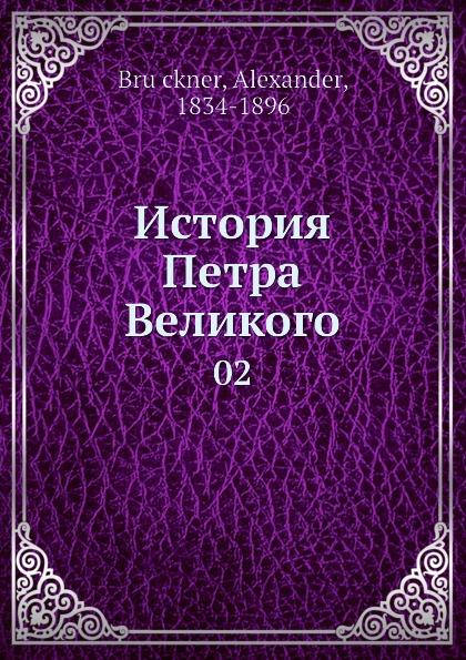 А. Брюскнер История Петра Великого. 02