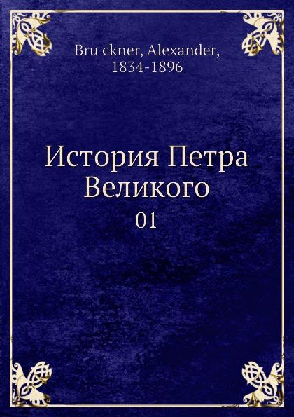А. Брюскнер История Петра Великого. 01