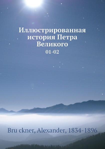 А. Брюскнер Иллюстрированная история Петра Великого. 01-02
