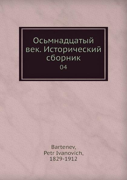 П. И. Бартенев Осьмнадцатый век. Исторический сборник. Книга 4
