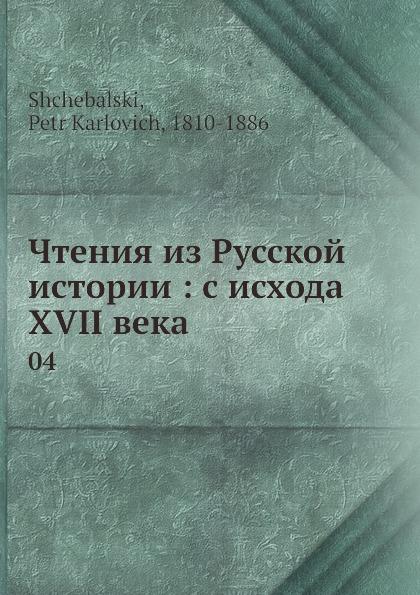 П.К. Щебалский Чтения из Русской истории: с исхода XVII века. 4