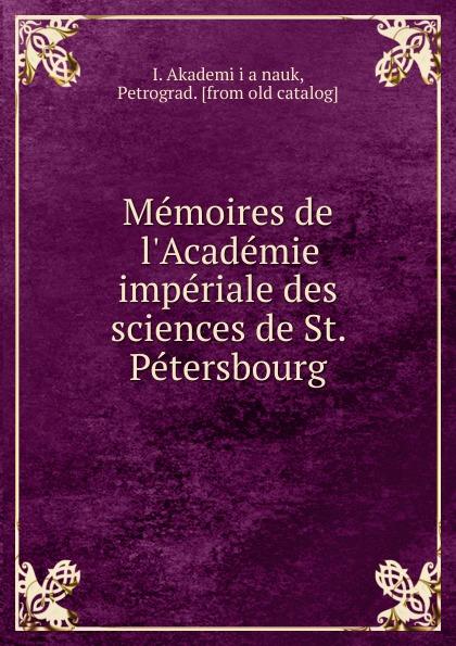 купить I. Akademïia nauk Memoires de l.Academie imperiale des sciences de St. Petersbourg по цене 916 рублей