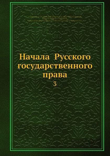 А.Д. Градовский Начала Русского государственного права. 3