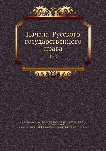 А.Д. Градовский Начала Русского государственного права. 1-2